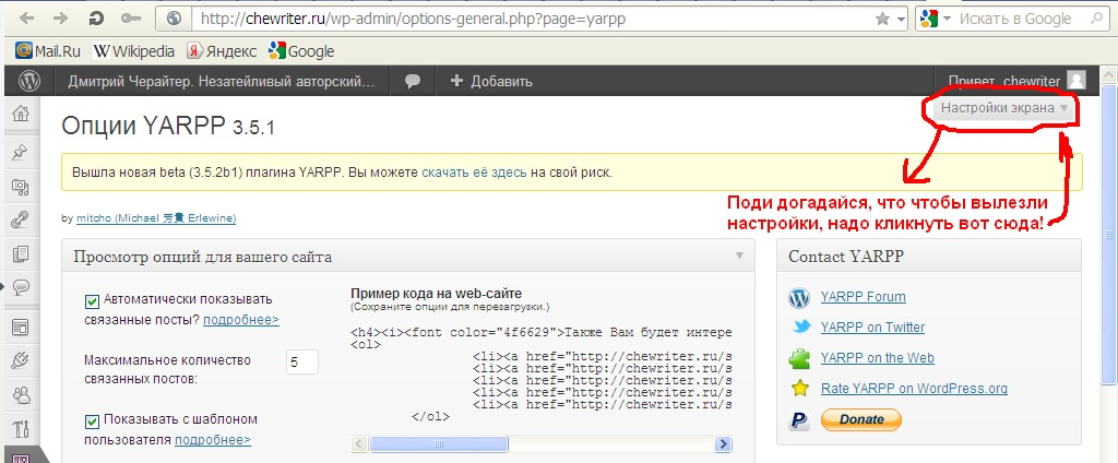 Кнопка вызова опций YARPP