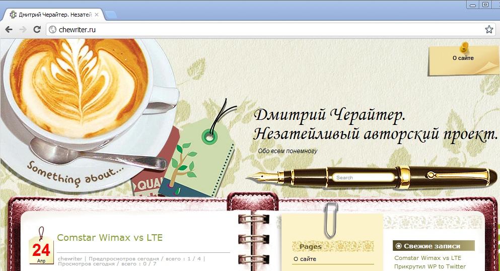 Сайт с новым шрифтом