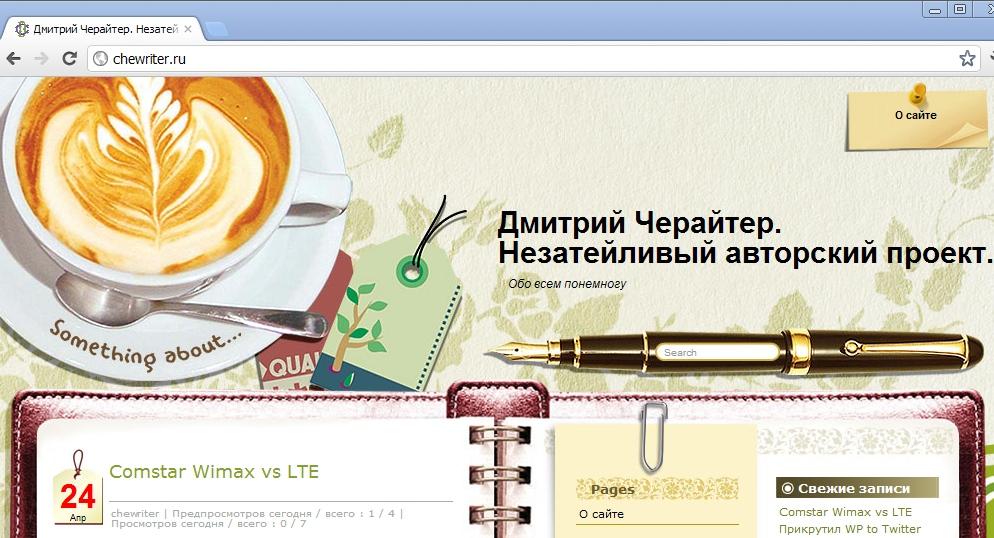 Сайт с исходным шрифтом