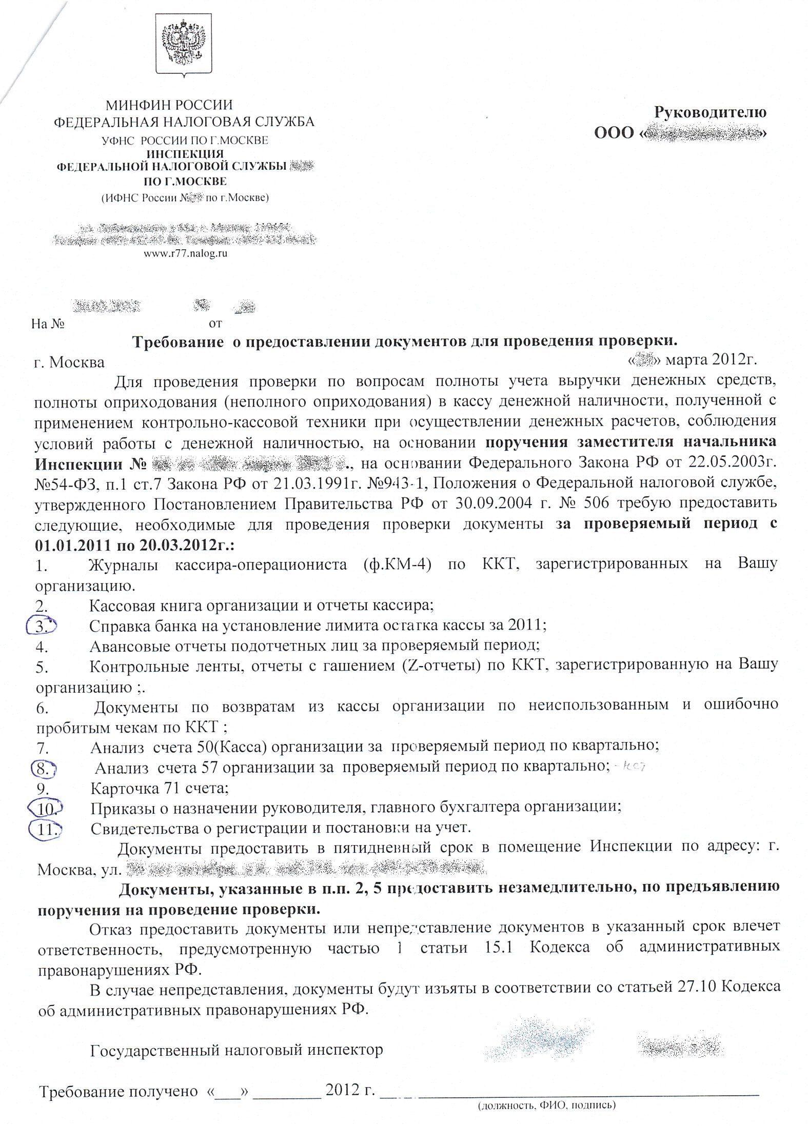 Требование о предоставлении документов для проведения проверки полноты оприходывания в кассу наличных денежных средств