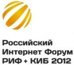 РИФ + КИБ 2012