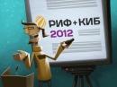 Итоги РИФ+КИБ 2012, Кредитка от Яндекса, Планшеты