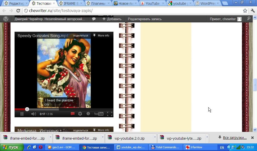 Вывод видео с Youtube плагином IFRAME Embed For YouTube