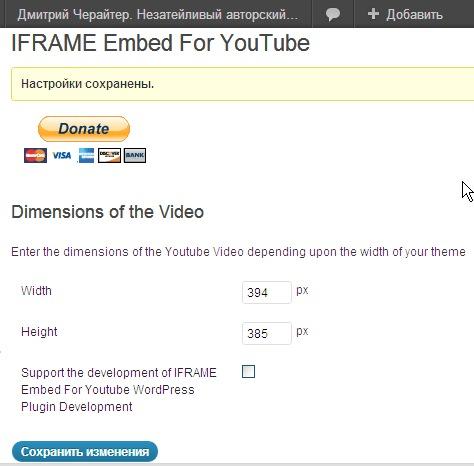 Настройки плагина IFRAME Embed For YouTube