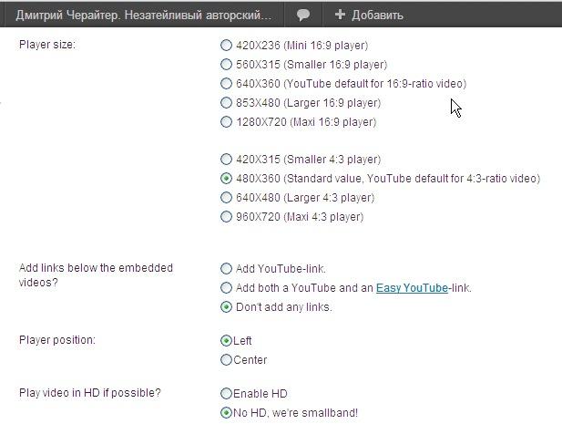 Настройки плагина WP YouTube Lyte