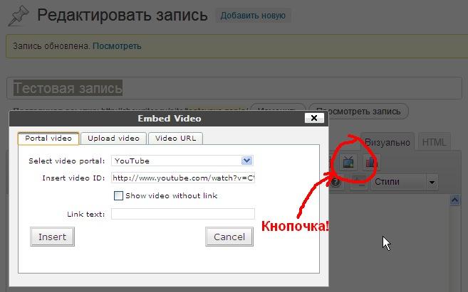 Вставляем видео при помощи плагина Embdded Video