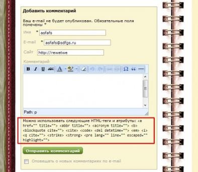 Возможность использовать html теги - сейчас заменим на что-нибудь полезное