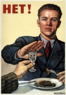 Запрет на продажу алкоголя и табака