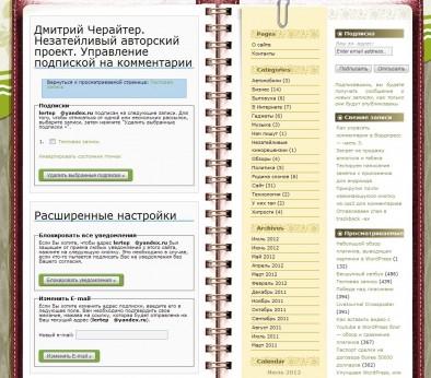 Управление подпиской в subscribe to comments плагине для Вордпресс