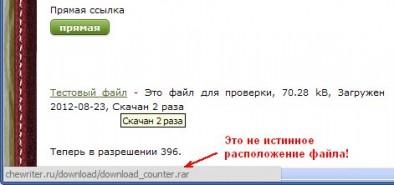 Результат работы плагина WordPress Download Monitor