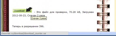 Форматирование плагина WordPress Download Monitor