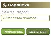 Подписка на новые записи — встраиваем плагином для Вордпресс-а, делаем красивой строку ввода e-mail и кнопки подписки
