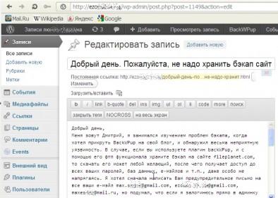 взлом блога на вордпресс