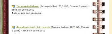 Результат работы плагина WP-DownloadManager