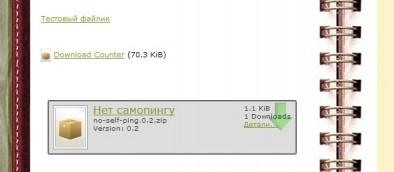 Результат работы плагина WP-Filebase Download Manager