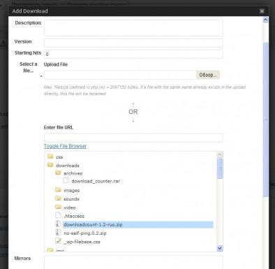 Выбор файла с помощью WordPress Download Monitor
