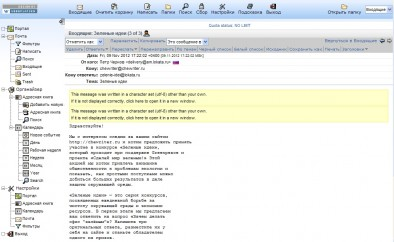 WebMail клиент на R01 (и на logol)