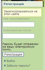 Регистрация с помощью Theme my Login