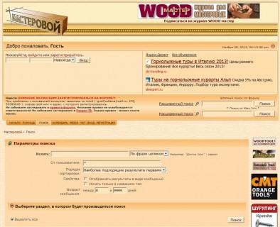 Страница поиска форума на SMF