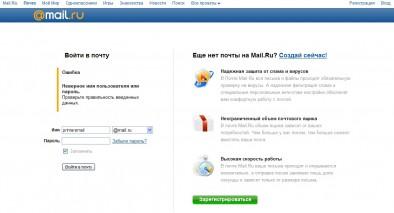 Страница ошибки на mail.ru