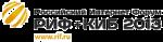 РИФ+КИБ 2013 - день первый