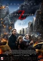 Война миров Z - рецензия, 2013