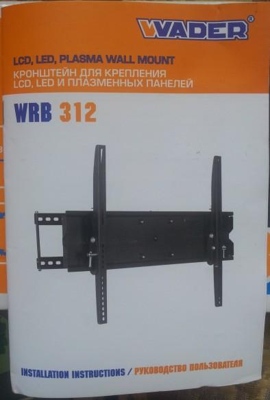 Инструкция к Wader WRB 312