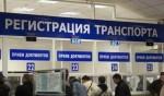 Постановка на учет в ГИБДД на Перерва 21, Москва - мой вчерашний опыт регистрации нового авто в ГАИ (электронная очередь)