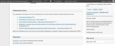 ajax hits Counter - редактирование количества просмотров