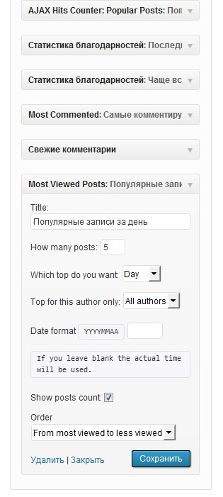 Виджет baw post views count