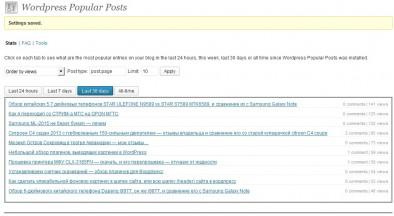 Wordpress popular posts - популярные посты
