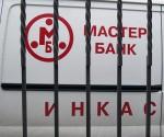 Мастер-банк - отзыв лицензии, просто жесть какая-то
