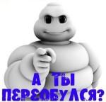 Дешевый круглосуточный шиномонтаж в Москве - поменял зимние шины за 1200 рублей. А была бы 14 резина - и в 1000 уложился бы...