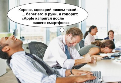 """И потом он говорит: """"Короче, Apple напрягся"""""""