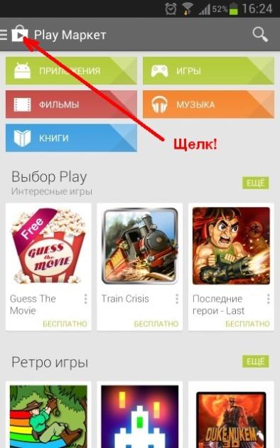 Заходим в Google Play, щелкаем на иконку в верхнем левом углу