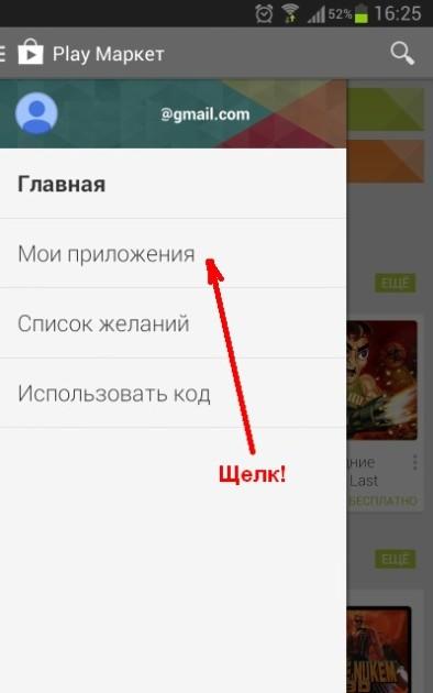 """В открывшемся аккаунте щелкаем на """"Мои приложения"""""""