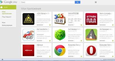 Приложения в аккаунте гугла