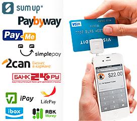 Прием платежей с карты через мобильный терминал