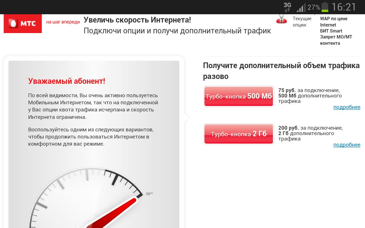 «Билайн» запустил услугу «Интернет на день» (19 руб /день, 3 Мб