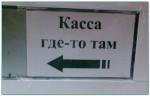 Отмена лимита кассы с 1 июня 2014 года для ООО с численностью до 100 работников и выручкой до 400 млн. рублей в год