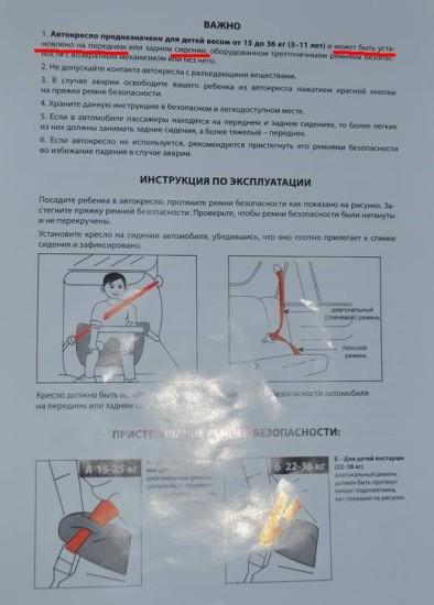 Инструкция к бустеру