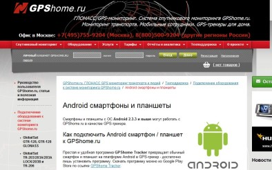 GPShome.ru