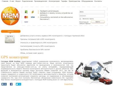 M2M GPS мониторинг и наблюдение