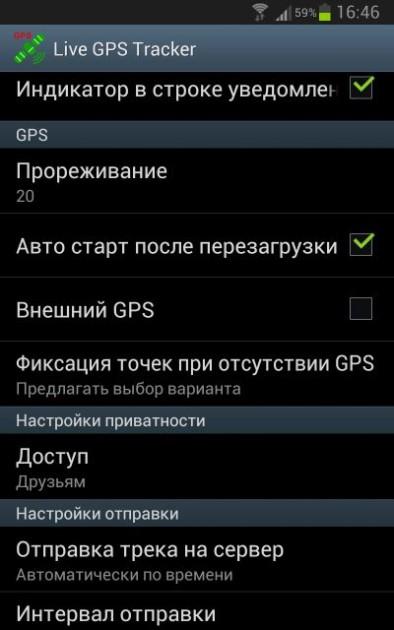клиентская часть Live GPS Tracker