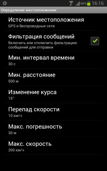 Настройки определения местоположения GPS TAG Orange