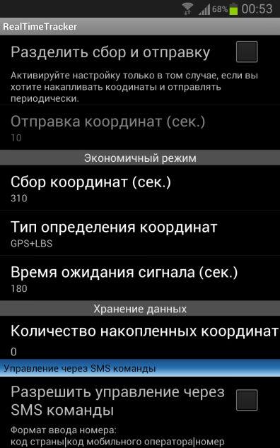 Live Gps Tracker для Андроид