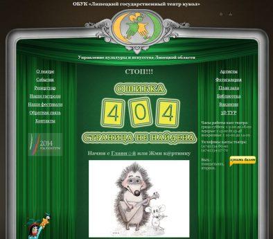 404 страница липецкого театра