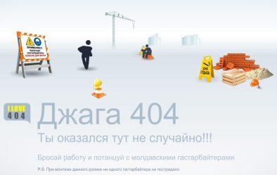 404 - а ну-ка, Джига, ДжагА!
