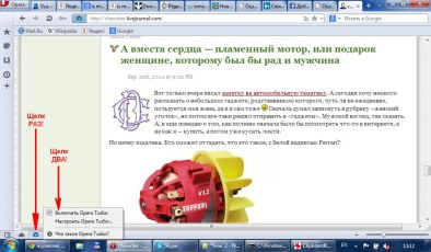 Включаем турбо-режим в опере, чтобы смотреть заблокированные сайты