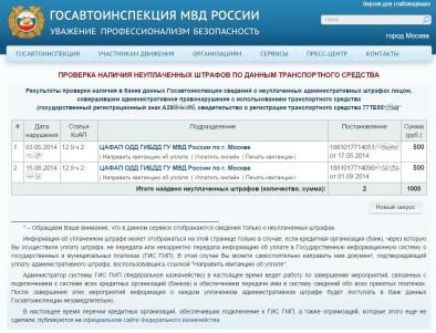 Проверка штрафов ГИБДД на их официальном сайте